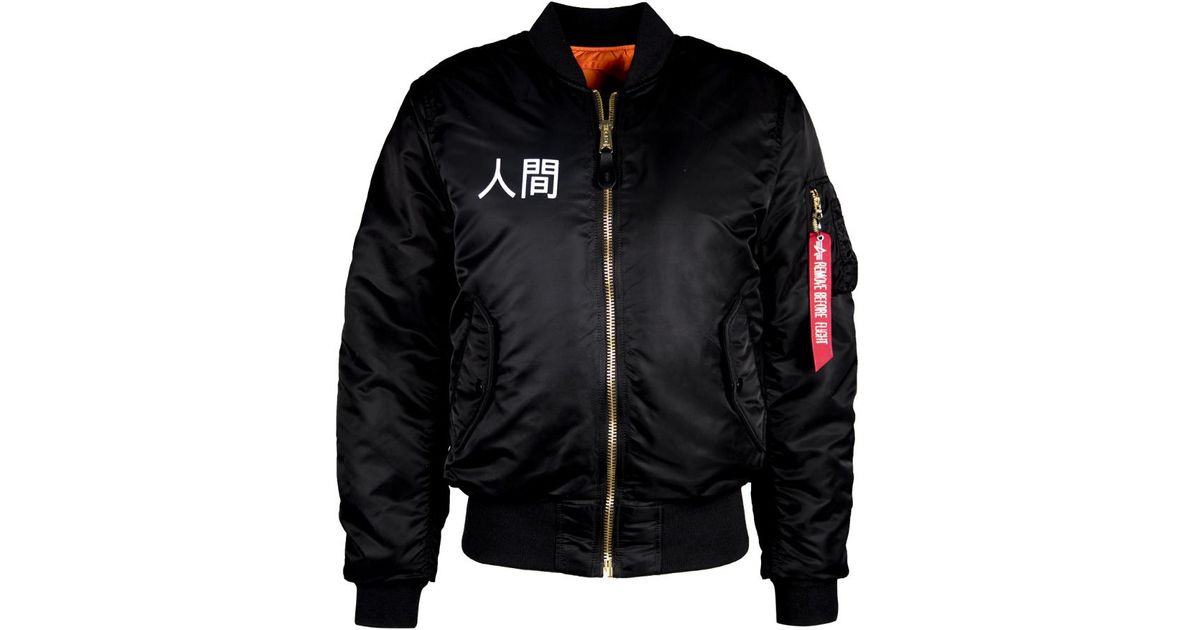 04fae6edb28 Lyst - Alpha Industries Steve Angello Victory Ma-1 Flight Jacket in Black  for Men