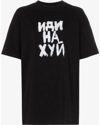 Vetements - Fuck You T-shirt - Lyst