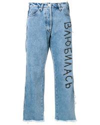Natasha Zinko - Branded Cropped Jeans - Lyst