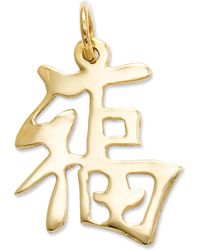 Macy's - 14k Gold Charm, Chinese Good Luck Charm - Lyst
