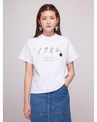 Baby Centaur - Baby 1982 T-shirt White - Lyst
