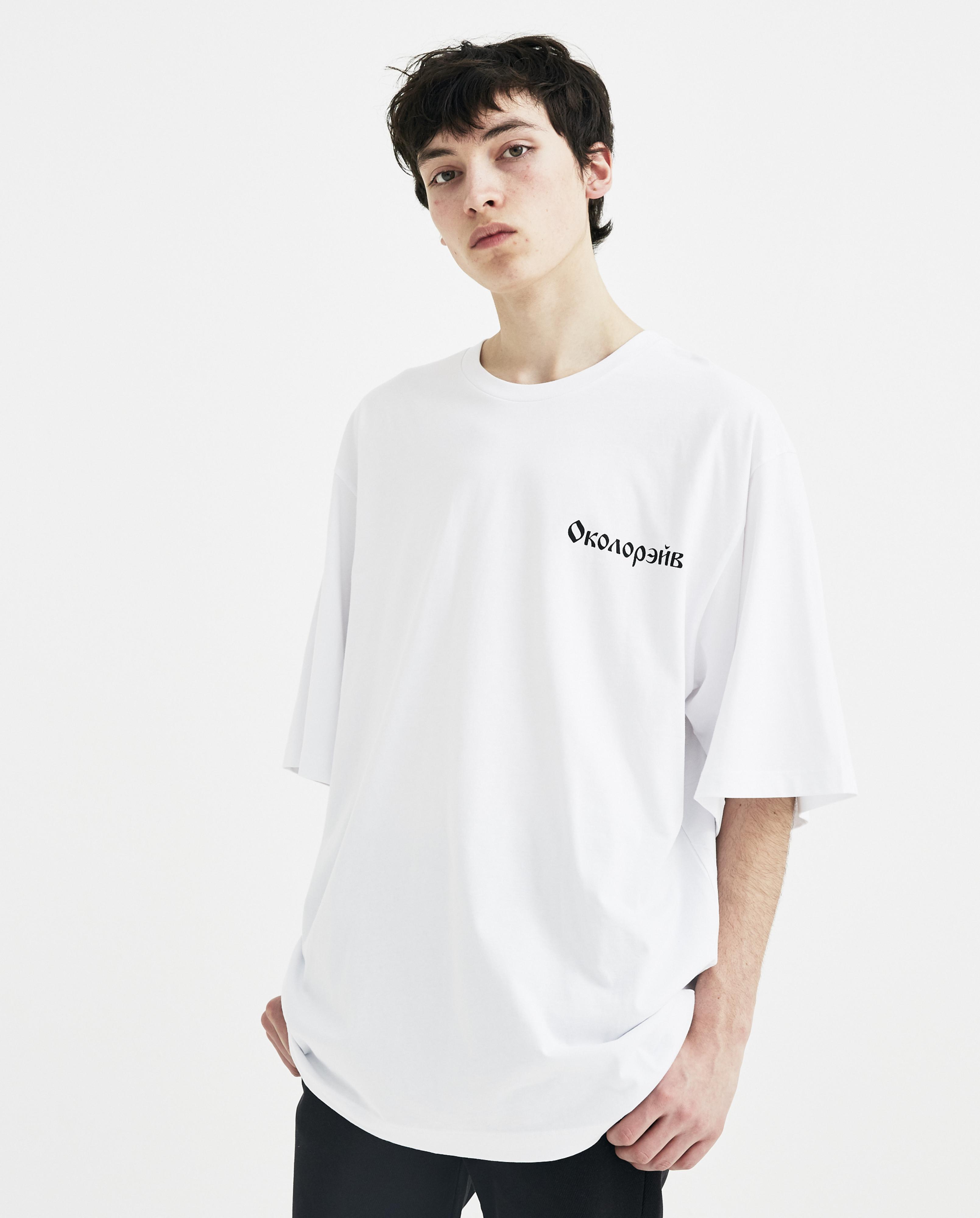 9d57e5f454a1 Gosha Rubchinskiy Rave Oversize T-shirt in White for Men - Lyst